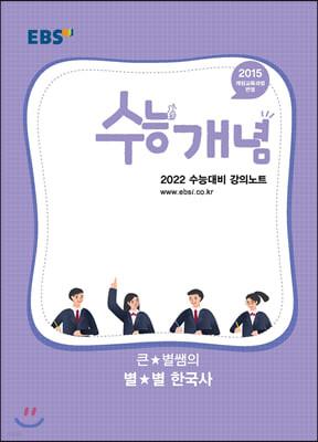 EBSi 강의노트 수능개념 큰★별쌤의 별★별 한국사 (2021년)