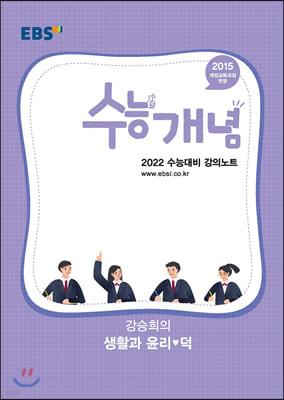 EBSi 강의노트 수능개념 강승희의 생활과 윤리♥덕 (2021년)