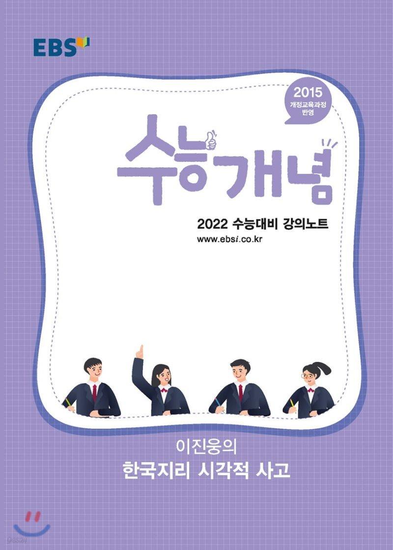 EBSi 강의노트 수능개념 이진웅의 한국지리 시각적 사고 (2021년)