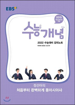 EBSi 강의노트 수능개념 정선아의 처음부터 완벽하게 동아시아사 (2021년)