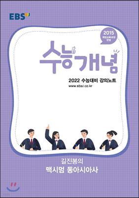 EBSi 강의노트 수능개념 길진봉의 맥시멈 동아시아사 (2021년)