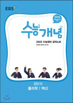 EBSi 강의노트 수능개념 캡틴의 물리학1 백신 (2021년)