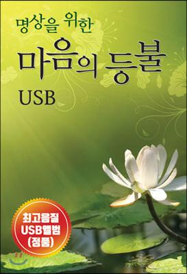 [USB] 명상을 위한 마음의 등불