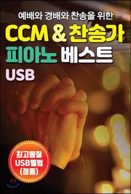 [USB] 예배와 경배와 찬송을 위한 CCM & 찬송가 피아노 베스트