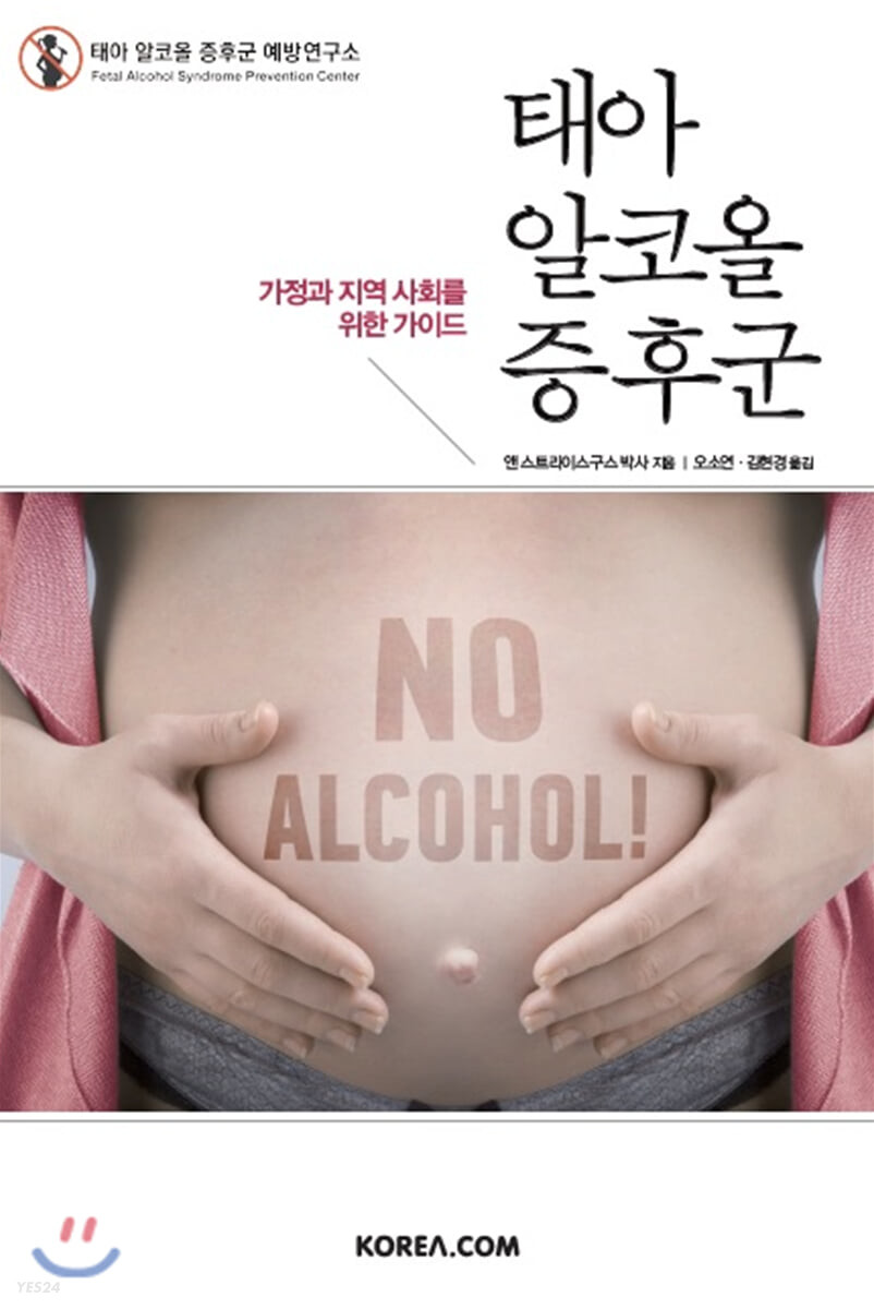 태아 알코올 증후군