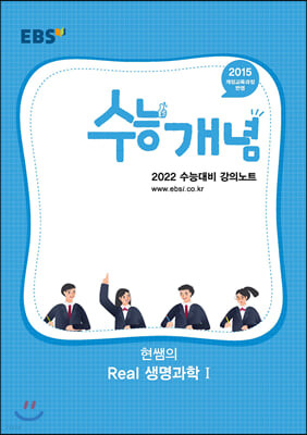 EBSi 강의노트 수능개념 현쌤의 Real 생명과학1 (2021년)