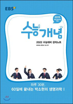 EBSi 강의노트 수능개념 하루 30분, 60일에 끝내는 박소현의 생명과학1 (2021년)