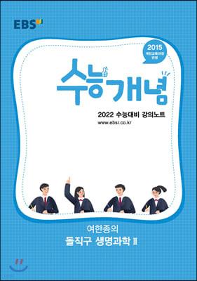 EBSi 강의노트 수능개념 여한종의 돌직구 생명과학2 (2021년)