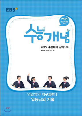 EBSi 강의노트 수능개념 영일쌤의 지구과학1 일등급의 기술 (2021년)