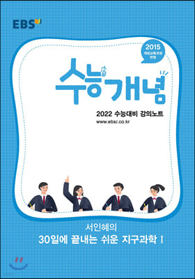 EBSi 강의노트 수능개념 서인혜의 30일에 끝내는 쉬운 지구과학1 (2021년)
