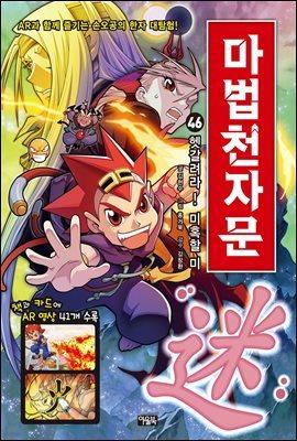 [대여] 마법천자문 46권