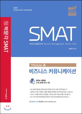 2021 SMAT 서비스경영자격 Module A 비즈니스 커뮤니케이션
