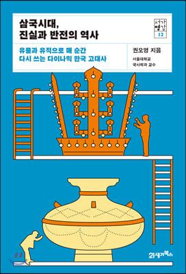 [대여] 삼국시대, 진실과 반전의 역사