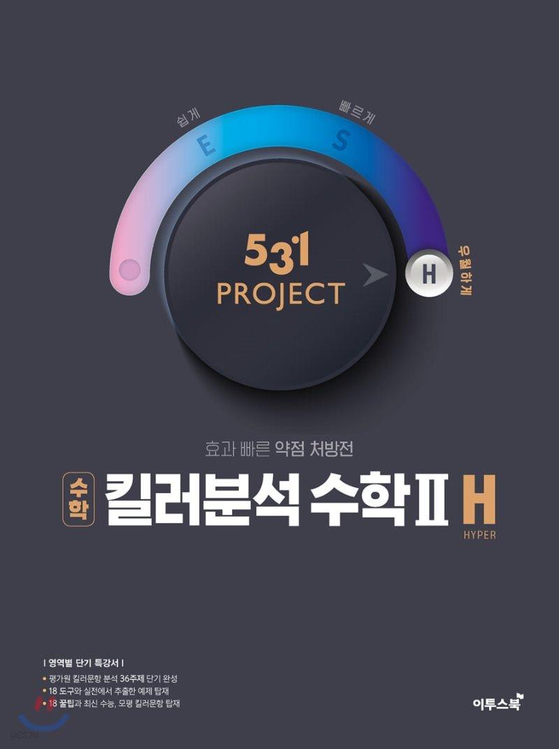 531 프로젝트 PROJECT 킬러분석 수학2 H (2021년용)