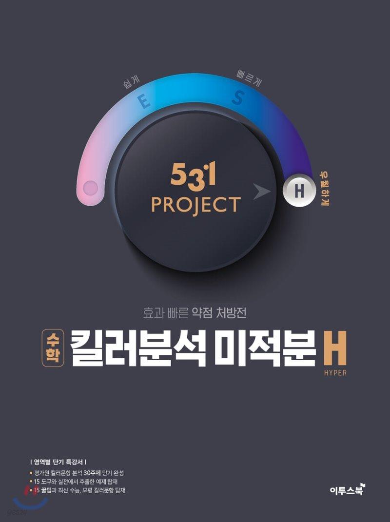 531 프로젝트 PROJECT 킬러분석 미적분 H (2021년용)