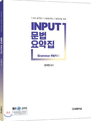 INPUT 문법요약집 (Grammar PAPER)