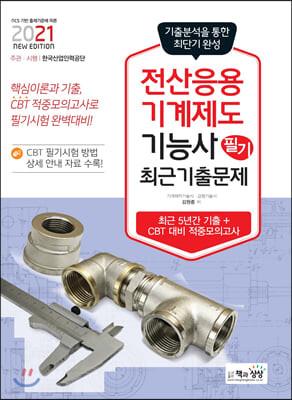 2021 전산응용기계제도기능사 필기 최근기출문제