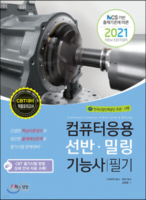 2021 컴퓨터응용선반 밀링기능사 필기