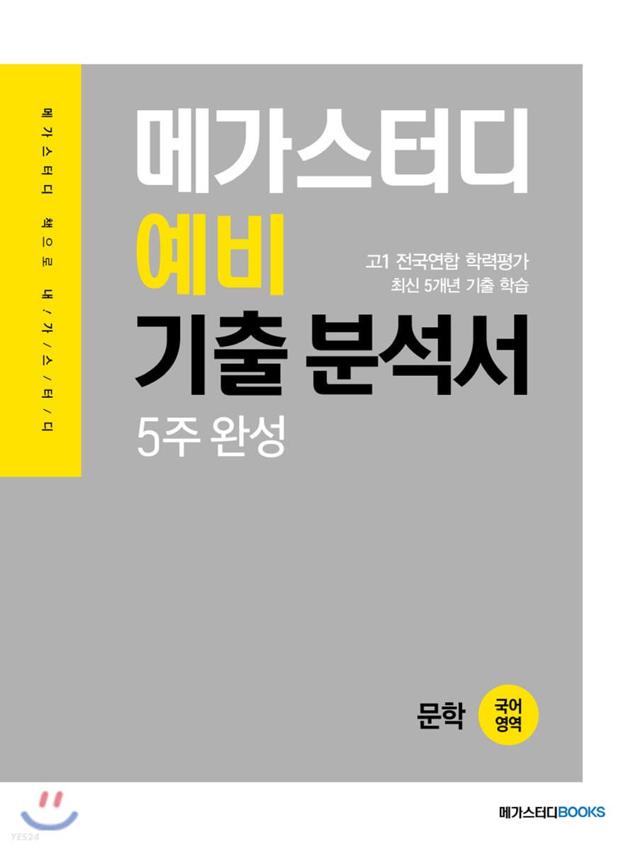 메가스터디 예비 기출 분석서 국어영역 문학 (2021년)