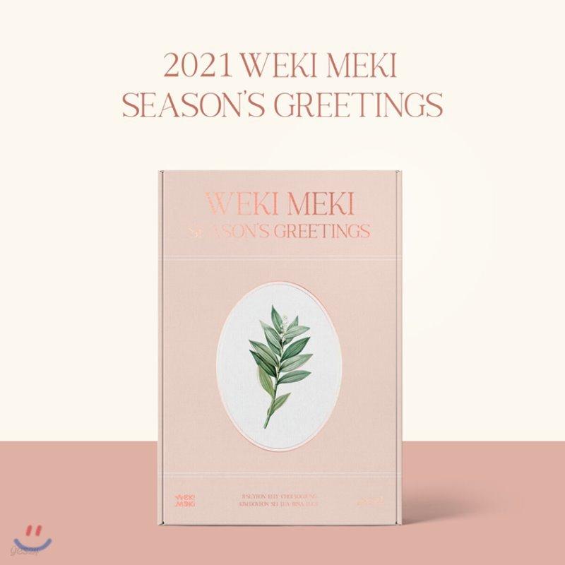 위키미키 (Weki Meki) 2021 시즌 그리팅