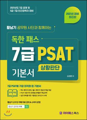 2021 황남기 공무원 사단과 함께 하는 독한 패스 7급 PSAT 기본서 상황판단