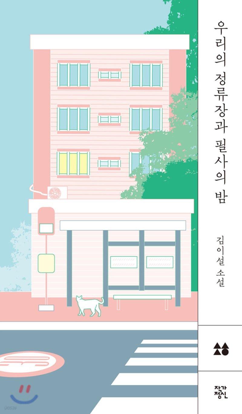 [5천원 페이백][대여] 우리의 정류장과 필사의 밤