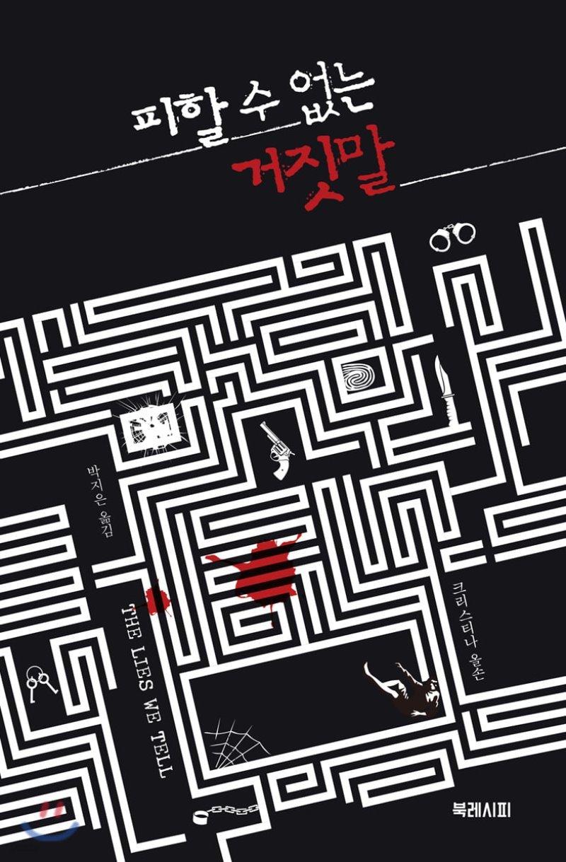 [5천원 페이백][대여] 피할 수 없는 거짓말