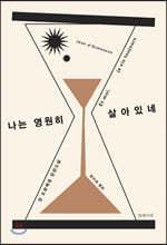 [5천원 페이백][대여] 나는 영원히 살아있네