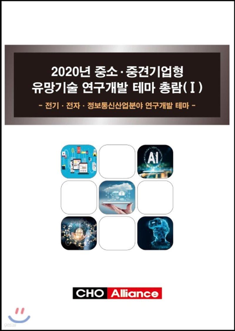 2020년 중소·중견기업형 유망기술 연구개발 테마 총람 (Ⅰ)