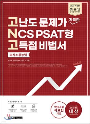 2021 렛유인 고난도 문제가 가득한 NCS PSAT형 고득점 비법서 의사소통능력