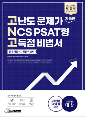 2021 렛유인 고난도 문제가 가득한 NCS PSAT형 고득점 비법서 문제해결+자원관리능력