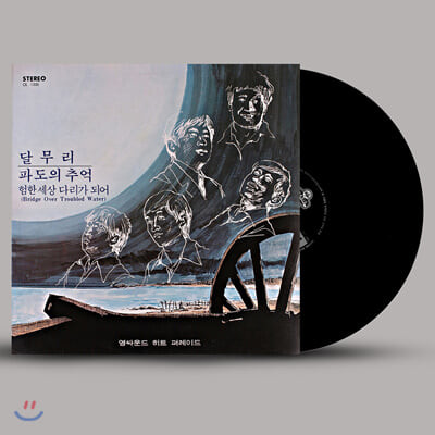 영사운드 - 히트 퍼레이드: 달무리 / 파도의 추억 [LP]