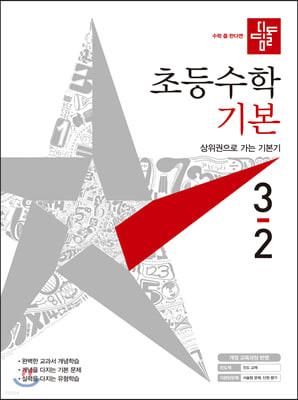 디딤돌 초등수학 기본편 3-2 (2021년)