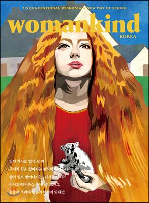 우먼카인드 womankind (계간) : 13호 [2020]
