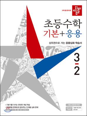 디딤돌 초등수학 기본+응용 3-2 (2021년)