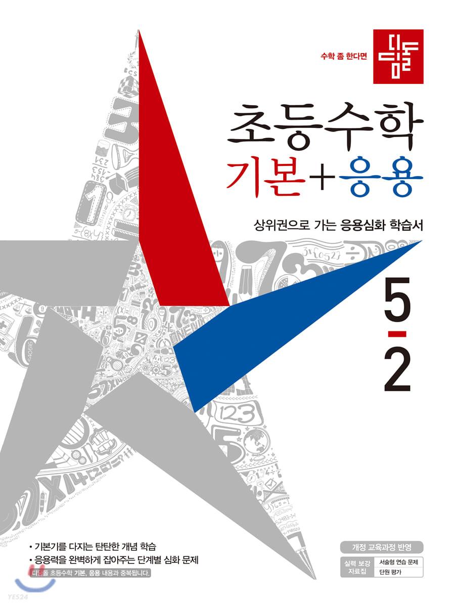 디딤돌 초등수학 기본+응용 5-2 (2021년)