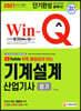 2021 무료 동영상이 있는 Win-Q 기계설계산업기사 필기 단기완성