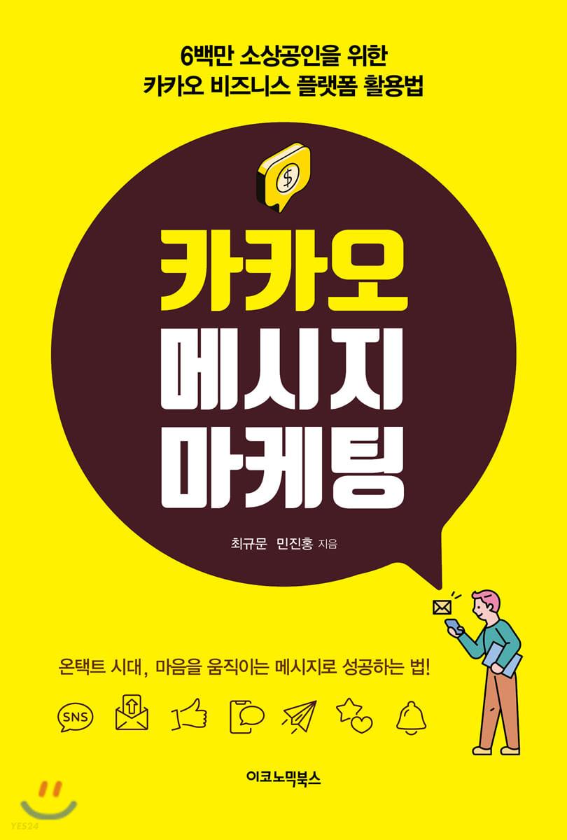 카카오 메시지 마케팅