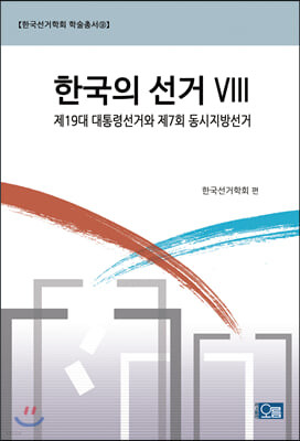 한국의 선거 VIII