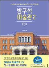 방구석 미술관 2 : 한국