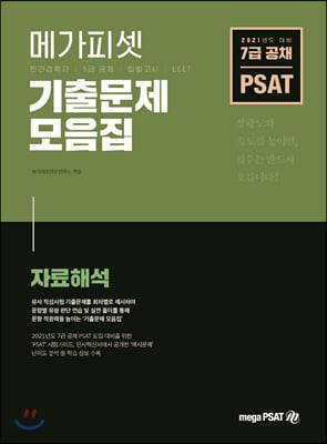 2021 7급 공채 대비 PSAT 기출문제 모음집 (자료해석)