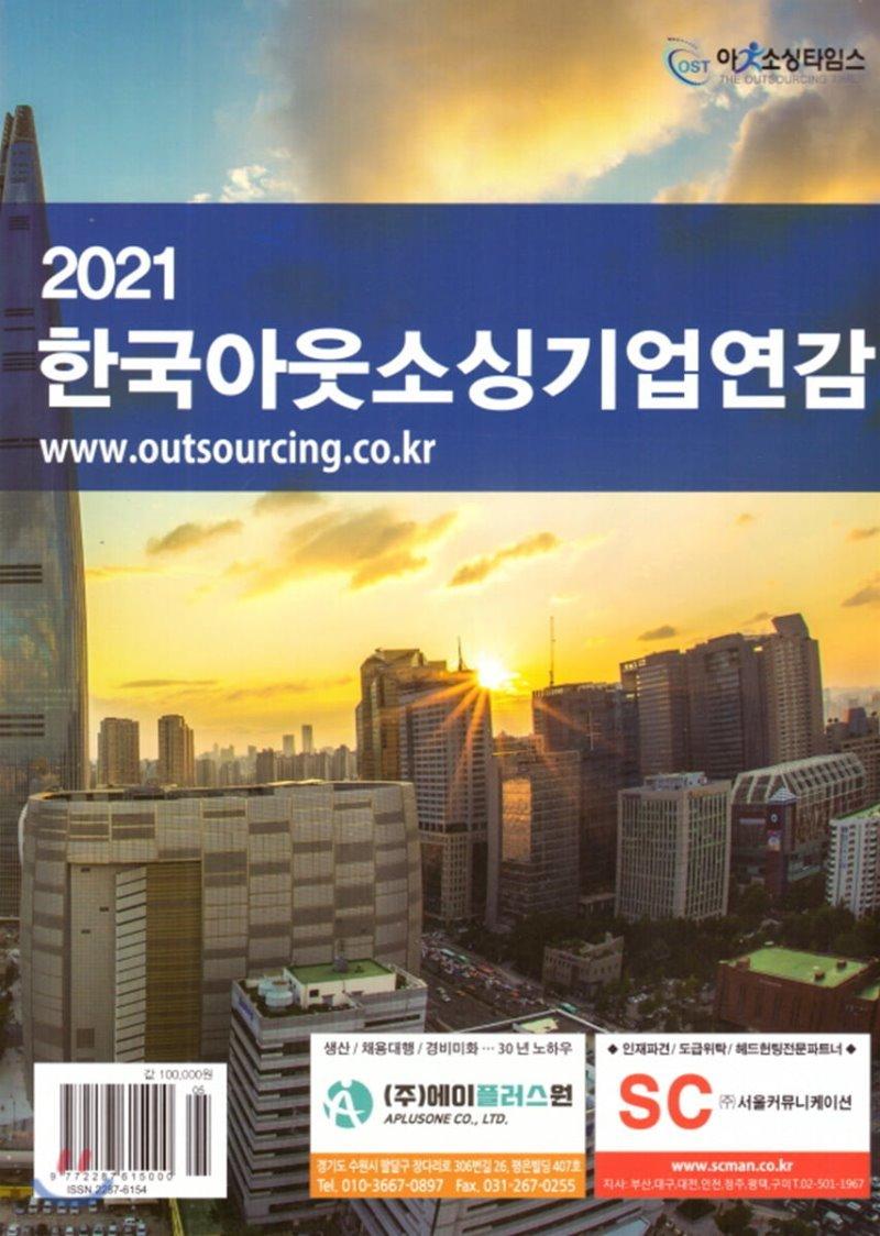 2021 한국아웃소싱기업연감