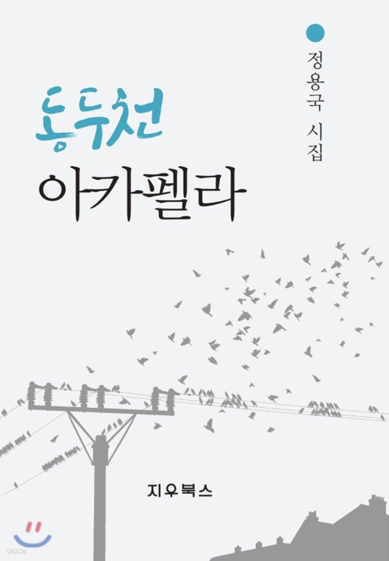 동두천 아카펠라