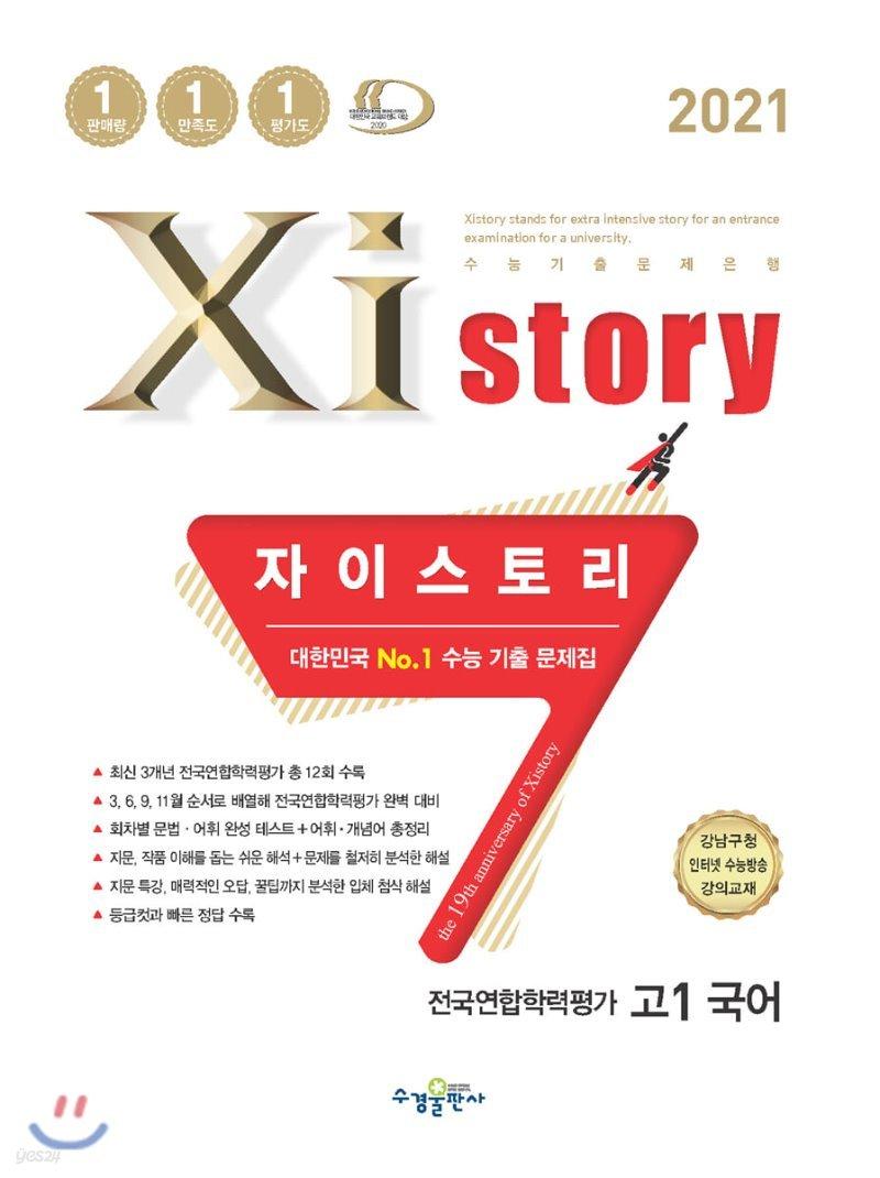 2021 Xistory 자이스토리 전국연합학력평가 고1 국어 (2021년)