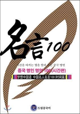 드림중국어 중국 명인 명언 100 : 시간편
