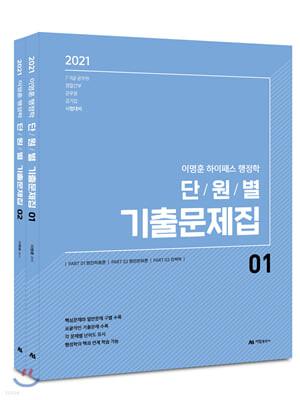 2021 이명훈 하이패스 행정학 단원별 기출문제집