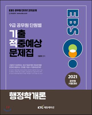 2021 EBS 9급 공무원 행정학 단원별 기출적중예상문제집