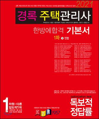 2021 경록 주택관리사 기본서 민법