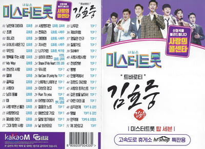 [USB] 트로바티 김호중 51곡 USB