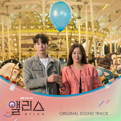 앨리스 (SBS 금토드라마) OST